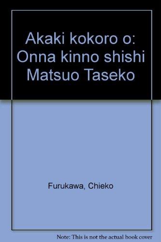 Akaki Kokoro O  Onna Kinno  Shishi Matsuo Taseko  Japanese Edition