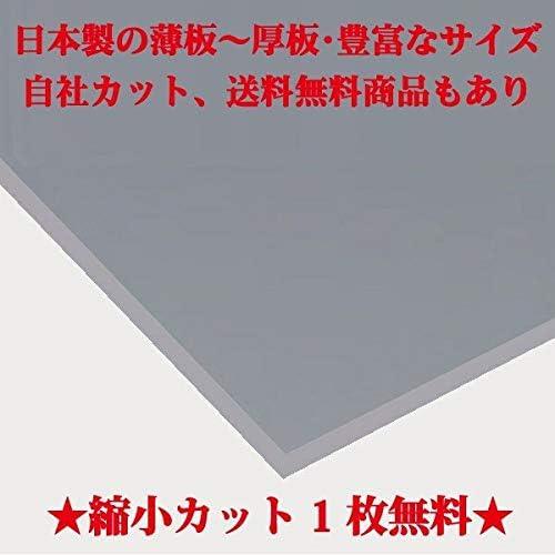 日本製 アクリル板 ミドルグレー片面マット 艶けし(キャスト板) 厚み3mm 200X200mm 縮小カット1枚無料 カンナ・糸面取り仕上(エッジで手を切る事はありません)(業務用・キャンセル返品不可) レーザーカット可