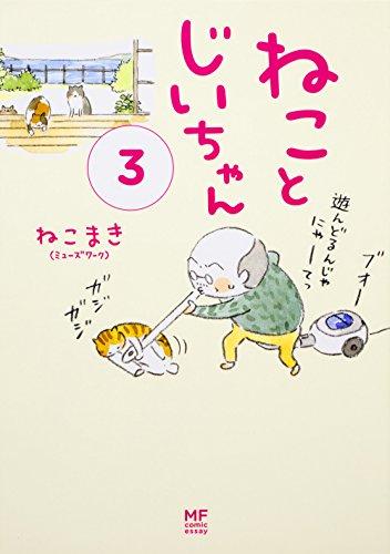 ねことじいちゃん3 (メディアファクトリーのコミックエッセイ)