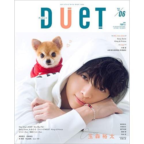 duet 2019年6月号 表紙画像