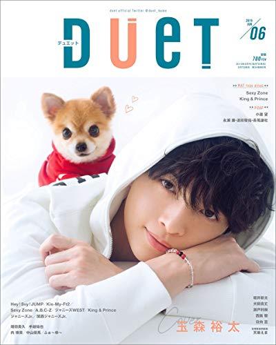 duet 2019年5月号 表紙画像