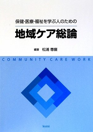 Download Community care general statement for those who learn the health, medical and welfare (2009) ISBN: 4861891329 [Japanese Import] ebook