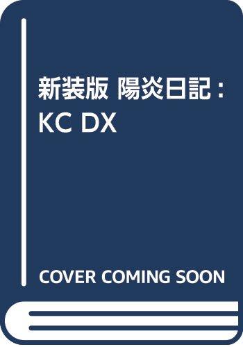 新装版 陽炎日記: KC DX