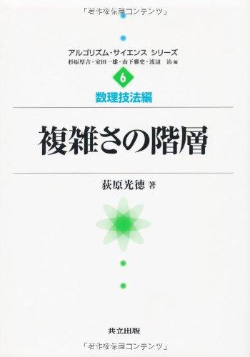 複雑さの階層 (アルゴリズム・サイエンスシリーズ―数理技法編)