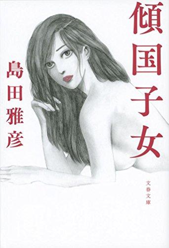 傾国子女 (文春文庫)