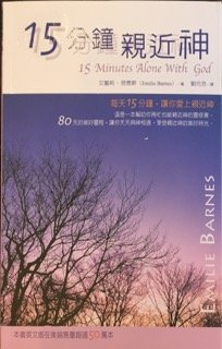 15 Minutes Alone With God 15分鐘親近神 (15 Minutes Alone With God Barnes)