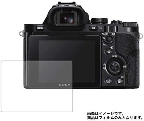 【2枚セット】Sony α7S 用 液晶保護フィルム ブルーライトカット率 35%以上! 目に優しいスタイリッシュなグレータイプ
