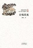 大家小书:诗境浅说 (跟大师学国学)