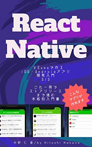 android native development - 7