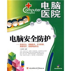 Download Computer Hospital - Computer security protection (with plate) (Computer Hospital)(Chinese Edition) pdf epub