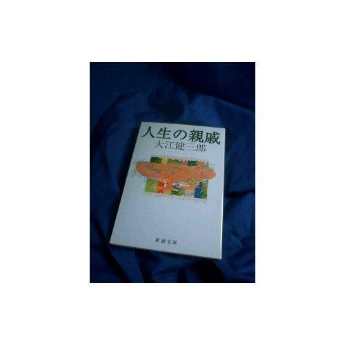 人生の親戚 (新潮文庫)