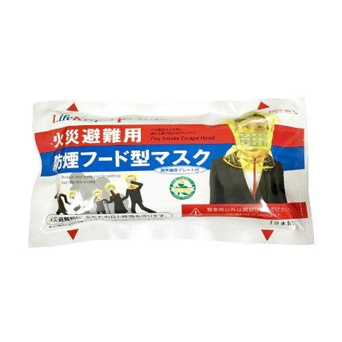LifeKeeper 防煙フード型マスク 火災避難用 B07DM9YMSV