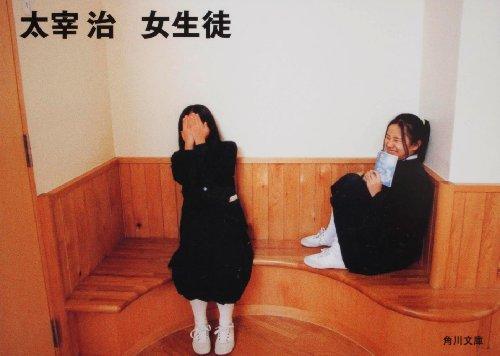 女生徒 (角川文庫)