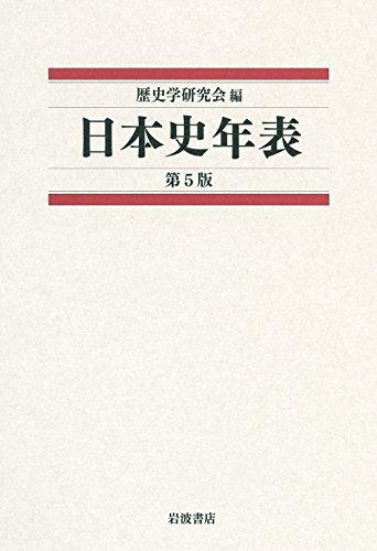 日本史年表 第5版 / 歴史学研究会