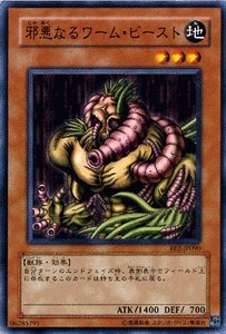 Wicked Worm (Yu-Gi-Oh The Wicked Worm Beast Common BE2-JP090 Japanese)