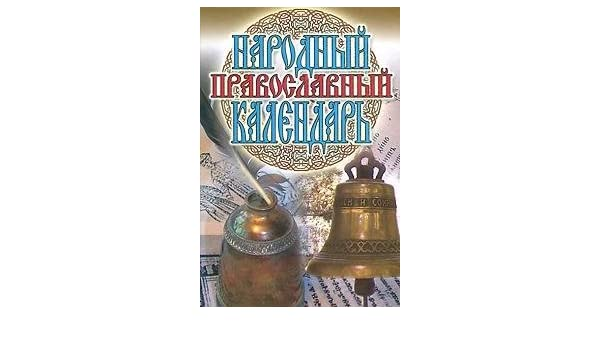 pravoslavny kalendar Narodny pravoslavny kalendar: Ne ukazan: 9785386022662: Amazon. pravoslavny kalendar
