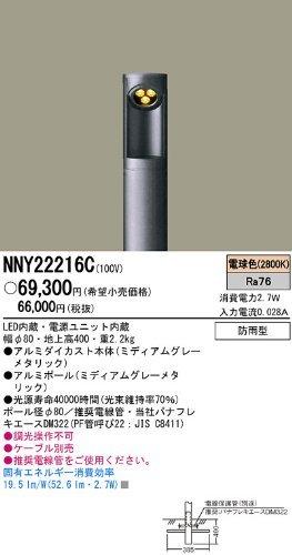 パナソニック(Panasonic) ガーデンライト LED H400 電球色 NNY22216C B004W67RNG