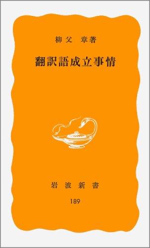 翻訳語成立事情 (岩波新書 黄版 189)