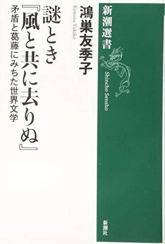 謎とき『風と共に去りぬ』: 矛盾と葛藤にみちた世界文学 (新潮選書)