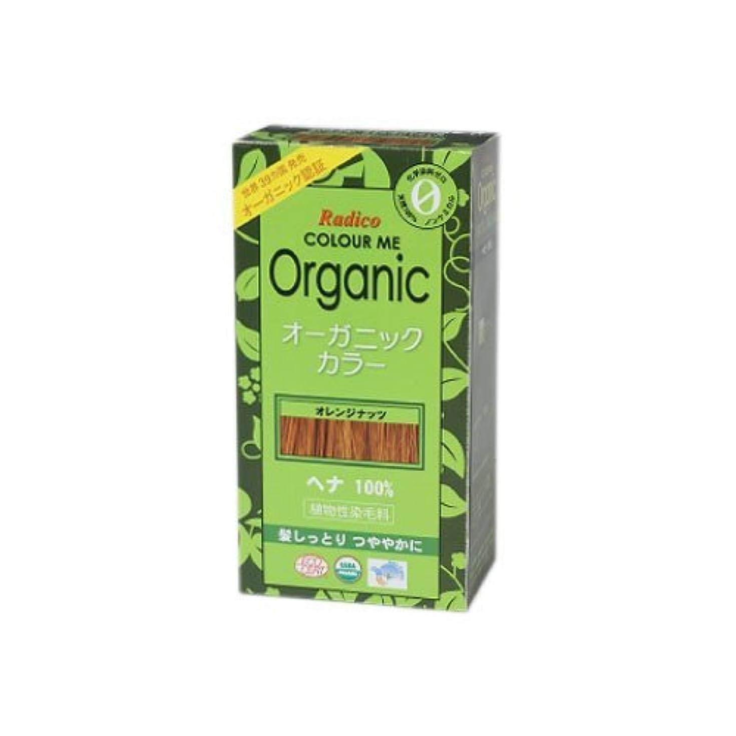 始める誇張する晩餐COLOURME Organic (カラーミーオーガニック ヘナ 白髪用) オレンジナッツ 100g