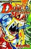 Vol.16 Duel Masters (ladybug Comics) (2004) ISBN: 409143116X [Japanese Import]