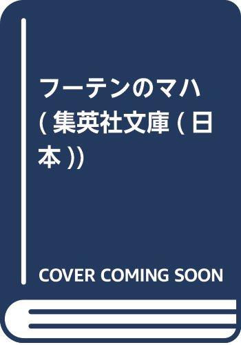 フーテンのマハ (集英社文庫(日本))