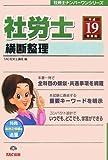 社労士横断整理〈平成19年度版〉 (社労士ナンバーワンシリーズ)