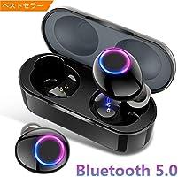 Bluetooth イヤホン IPX5防水 ワイヤレス イヤホン Hi-Fi高音質 最新bluetooth 5.0+EDR搭載 イヤホン 自動ペアリング 両耳通話 Siri対応 iPhone/Android対応