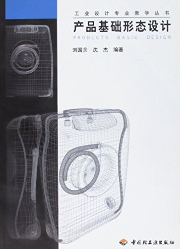 Product Basic Form Design (Teaching Series of Industrial Design Major) (Chinese Edition)