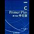 C Primer Plus(第5版)中文版