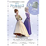 Disney アナと雪の女王 2 SPECIAL BOOK