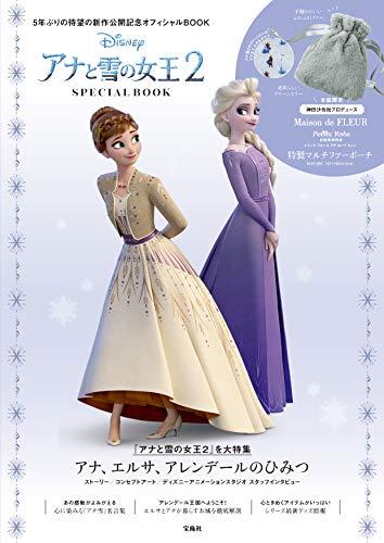 Disney アナと雪の女王 2 SPECIAL BOOK 画像 A