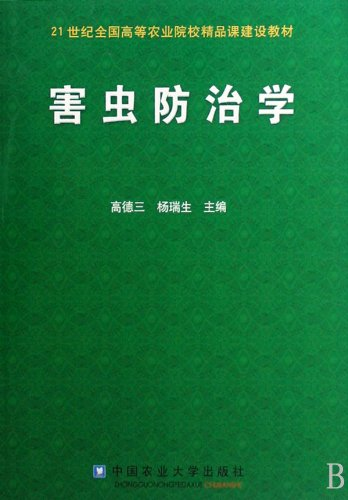 Download Pest Control (Chinese Edition) ebook