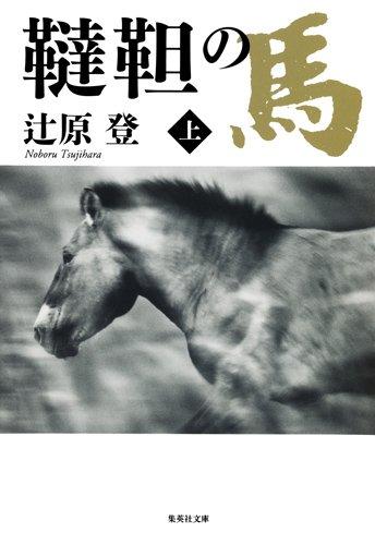 韃靼の馬 (上) (集英社文庫)