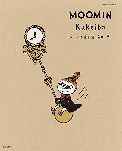 ムーミン 家計簿 2019 画像 A