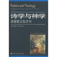 詩學與神學:基督教文化學刊