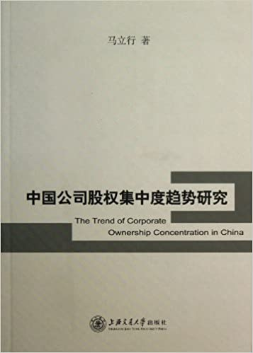 Book China equity research firm concentration trend(Chinese Edition)
