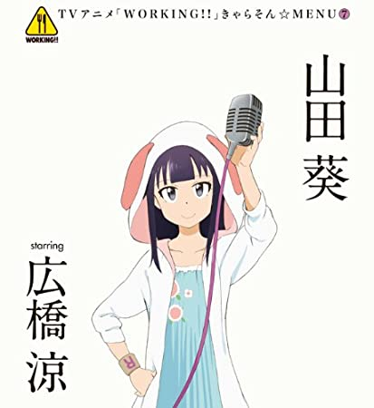 『CLANNAD』藤林杏も『WORKING!!』山田も広橋涼!代表作15選
