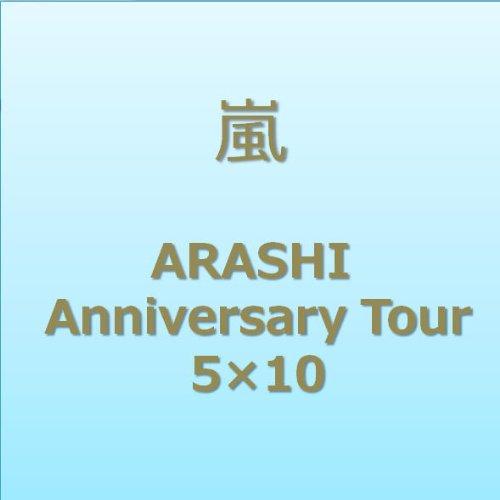 嵐 / Anniversary Tour 5×10