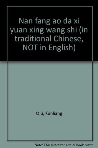 Nan Fang Ao Da Xi Yuan Xing Wang Shi  In Traditional Chinese  Not In English