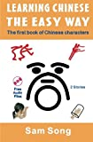 Learning Chinese The Easy Way: Read & Understand The Symbols of Chinese Culture (English and Mandarin Chinese Edition)