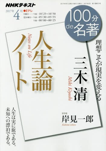 三木 清『人生論ノート』 2017年4月 (100分 de 名著)