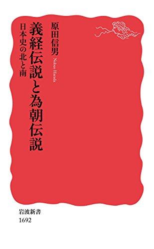 義経伝説と為朝伝説――日本史の北と南 (岩波新書)