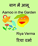 Aamoo in the Garden (Hindi Children's Book Level 1 Easy Reader 4)