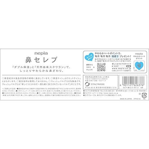 ネピア 鼻セレブ ポケットティシュ 24枚(12組)×16個パック
