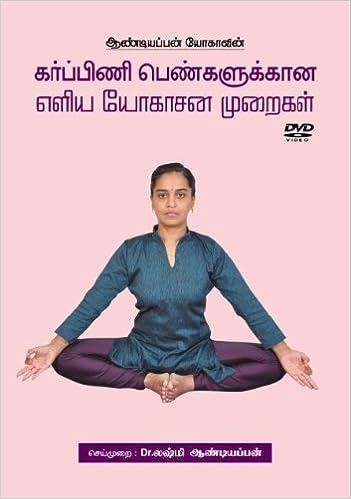 Prenatal Yoga DVD (Tamil) (Andiappan Yoga - Prenatal Yoga ...