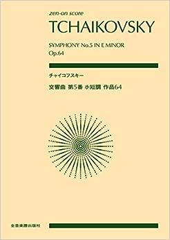 スコア チャイコフスキー:交響曲 第5番 ホ短調 作品64 (zen-on score)