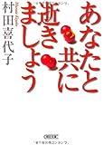 あなたと共に逝きましょう (朝日文庫)