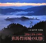 Takeda Castle / Ruins Ikaruga Stem Photo Book