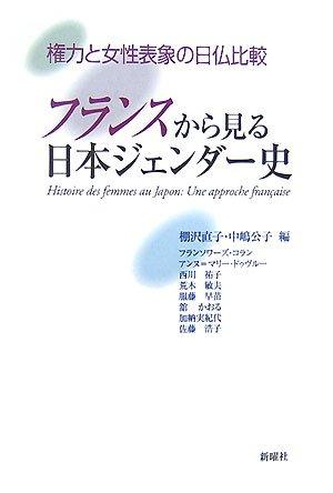 Kenryoku to josei hyōshō no Nichi-Futsu hikaku, Furansu kara miru Nihon jendā-shi = Histoire des femmes au Japon : une approche française PDF